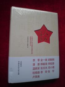 人民公开课:中国共产党与国家治理体系和治理能力现代化(全新未拆封)