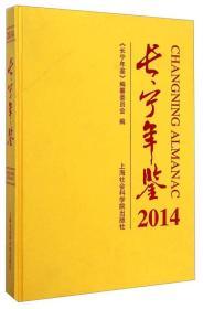 2014-长宁年鉴