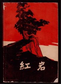 十七年小说《红岩》1961年 附一张剪报