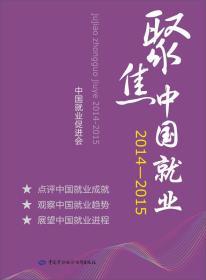 聚焦中国就业 中国就业促进会