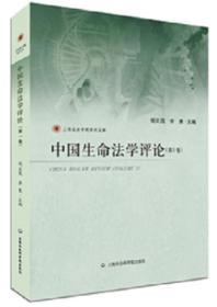 中国生命法学评论(第1卷)