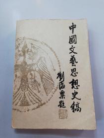 中国文艺思想史稿  上册