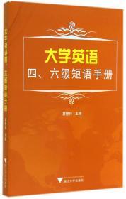 大学英语四、六级短语手册