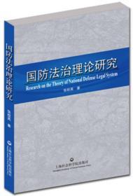 国防法治理论研究