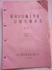 1956年逐旬分日施工作业计划实施办法(油印本)