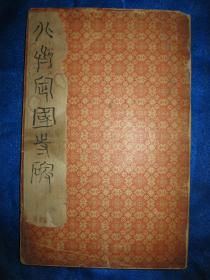 北齐定国寺碑(旧拓原装一册,五十九面)