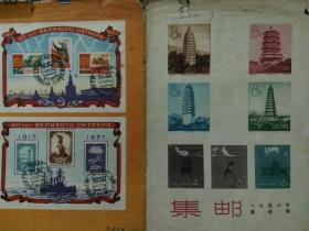 老封面,一九五八年集邮