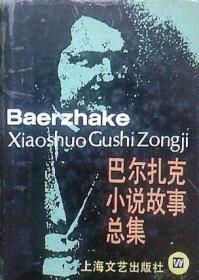 巴尔扎克小说故事总集