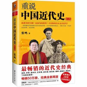 重说中国近代史:修订版