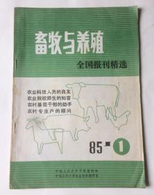 畜牧与养殖 全国报刊精选(1985年1期) 创刊号