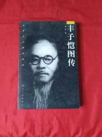 丰子恺图传(2005年1版1印,图文本)