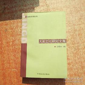 大吴文化研究文集