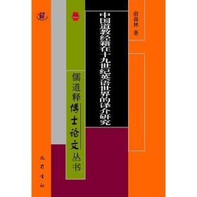 中国道教经籍在十九世纪英语世界的译介研究  正版无笔记