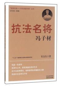 (2020年教育部)抵御外侮·中华英豪传奇:抗法名将冯子材