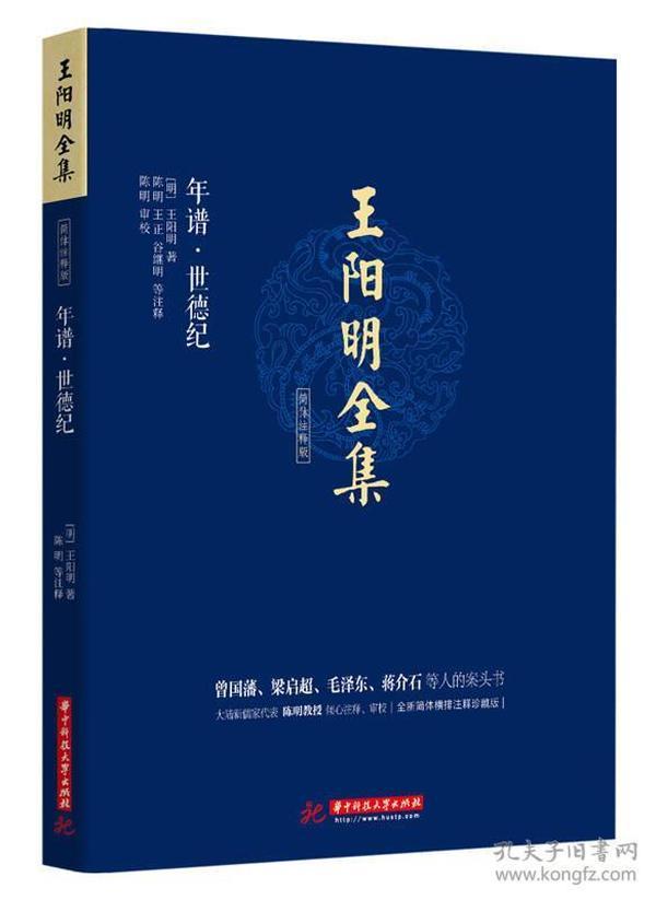 王阳明全集:简体注释版:年谱、世德