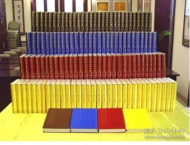 文津阁《四库全书》影印版系列四合一版1500册