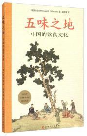 五味之地:中国的饮食文化