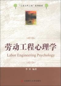 """""""工业人性工程""""系列教材:劳动工程心理学"""