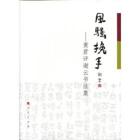 风骚挽手——黄君评谢云书法集