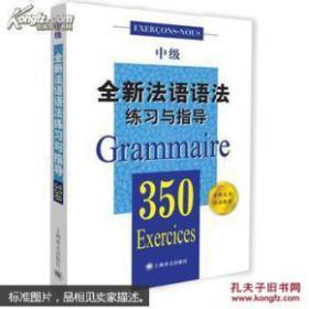 全新法语语法350练习与指导