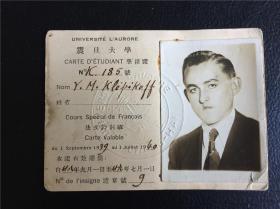 私立上海震旦大学 学生证 民国二十八年 法文班  少见