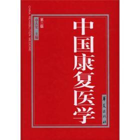 YX--中国康复医学(第二版)