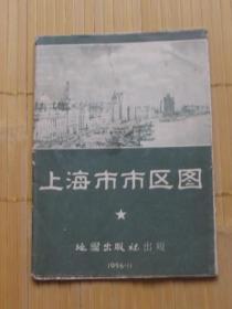 上海市市区图 地图出版社 - 1956年一版一印