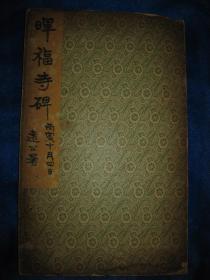 晖福寺碑(旧拓原装一册,三十三面)