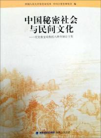中国秘密社会与民间文化:庆贺秦宝琦教授八秩华诞论文集