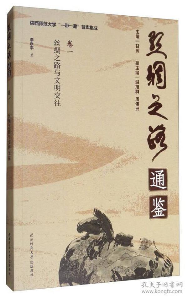 """陕西师范大学""""一带一路""""智库集成·丝绸之路通鉴:丝绸之路与文明交往"""