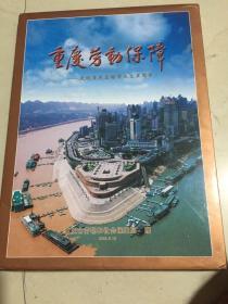 重庆劳动保障-庆祝重庆直辖市成立五周年邮册