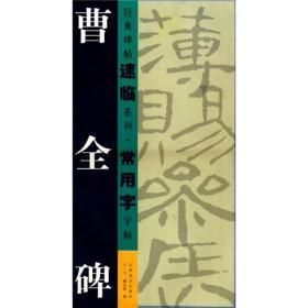 经典碑帖速临系列·常用字字帖:曹全碑