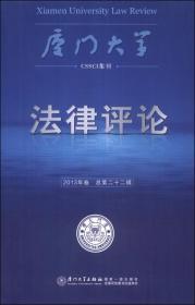 CSSCI集刊:厦门大学法律评论(2013年卷·总第二十二辑)