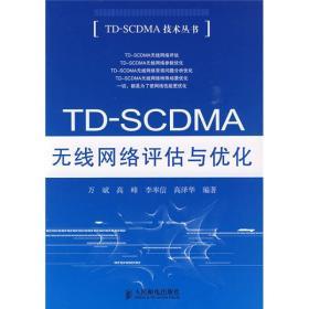 TD-SCDMA无线网络评估与优化
