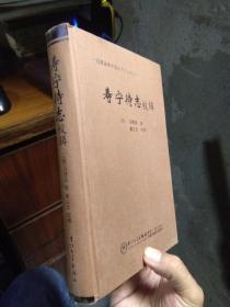 寿宁待志校辑(福建省寿宁县地方志丛书之一,库存品) 2012年一版一印1000册 布面精装 近新