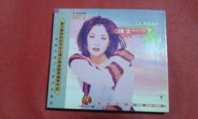 歌碟VCD唱片-王靖文  真的天后