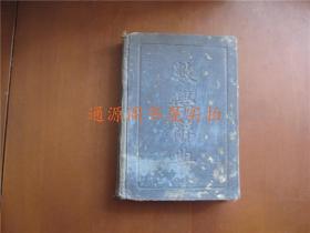 数学辞典(民国二十年三月3版,精装)