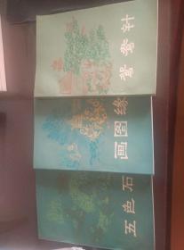 明末清初小说选刊·九种十册)
