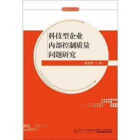 科技型企业内部控制质量问题研究