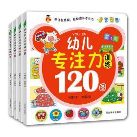 幼儿专注力训练120图(全4册)