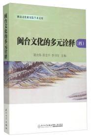 闽台文化的多元诠释(4)