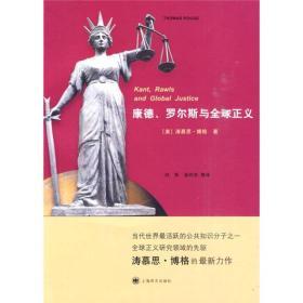 康德、罗尔斯与全球正义