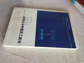 全球化与中国劳工政治
