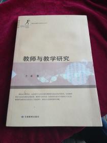 新世纪课程与教学走向丛书:教师与教学研究