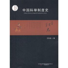 中国科举制度史