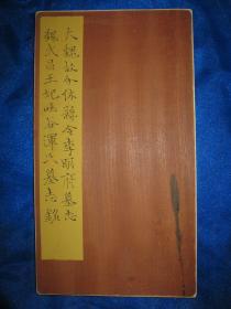 李明府墓志+吐谷浑氏墓志(魏碑二种合装一册,二十一面)