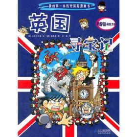 12 英国寻宝记