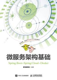 微服务架构基础(Spring Boot+Spring Cloud+Docker)