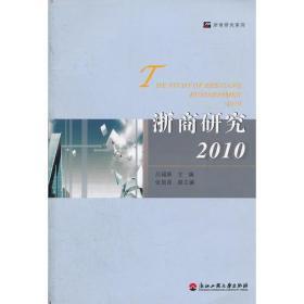 浙商研究:2010