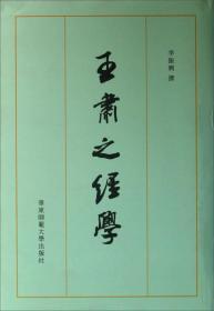 王肃之经学:台湾国学研究丛书